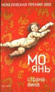 Книга Страна вина автора Мо Янь