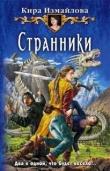Книга Странники (СИ) автора Кира Измайлова
