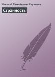 Книга Странность автора Николай Карамзин