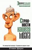 Книга Странности нашего мозга автора Стивен Джуан