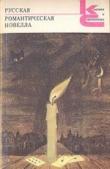 Книга Странный бал автора Валериан Олин