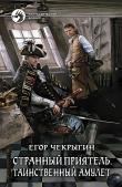 Книга Странный приятель.Тетралогия (СИ) автора Егор Чекрыгин