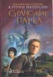 Книга Странствие Парка автора Кэтрин Патерсон