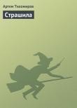 Книга Страшила автора Артем Тихомиров