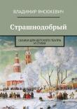 Книга Страшнодобрый автора Владимир Янсюкевич