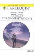Книга Страсть по-флорентийски автора Мишель Рид