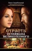 Книга Страсть Сулеймана Великолепного автора Павел Загребельный