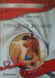 Книга Страстное желание автора Дэй Леклер