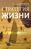 Книга Стратегия жизни автора Клейтон Кристенсен