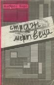 Книга Страж мертвеца автора Амброз Бирс