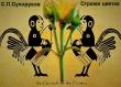 Книга Стражи цветка (СИ) автора Сергей Сухоруков