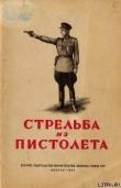 Книга Стрельба из пистолета автора Р. Минин
