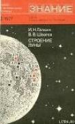 Книга Строение Луны автора Игорь Галкин