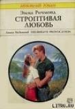 Книга Строптивая любовь автора Эмма Ричмонд