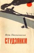 Книга Студзянки автора Януш Пшимановский