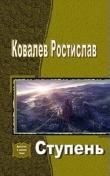 Книга Ступень (СИ) автора Ростислав Ковалев