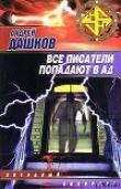 Книга Стюардесса автора Андрей Дашков