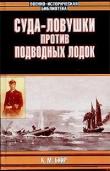Книга Суда-ловушки против подводных лодок - секретный проект Америки автора Кеннет Бийр