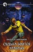 Книга Судьба боится храбрых автора Андрей Имранов
