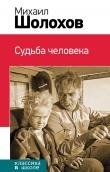 Книга Судьба человека (сборник) автора Михаил Шолохов