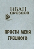 Книга Судьба чемпиона автора Иван Дроздов