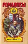 Книга Судьба династии автора Александр Широкорад