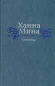 Книга Судьба моряка автора Ханна Мина
