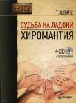 Книга Судьба на ладони. Хиромантия автора Теодор Шварц
