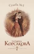Книга Судьба No. 5 (Любовь наотмашь) автора Татьяна Корсакова
