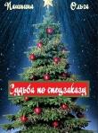 Книга Судьба по спецзаказу (СИ) автора Ольга Пашнина