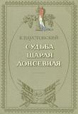 Книга Судьба Шарля Лонсевиля автора Константин Паустовский