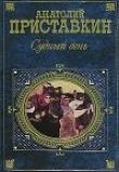 Книга Судный день автора Анатолий Приставкин