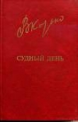 Книга Судный день автора Виктор Козько