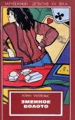 Книга Судный день в Англии автора Майкл Куни