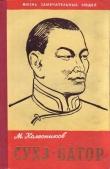 Книга Сухэ-Батор автора Михаил Колесников