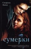 Книга Сумерки автора Стефани Майер