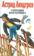 Книга  Суперсыщик Калле Блумквист рискует жизнью автора Астрид Линдгрен