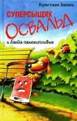 Книга Суперсыщик Освальд и банда пакетоголовых автора Кристиан Биник