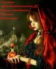 Книга Суровые преподавательские будни в Академии Темного Искусства (СИ) автора Юлия Созонова (Васюкова)