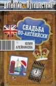 Книга Свадьба по-английски автора Юлия Алейникова