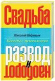 Книга Свадьба-Развод и наоборот автора Николай Нарицын