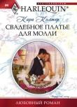 Книга Свадебное платье для Молли автора Кара Колтер
