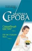 Книга Свадебный кастинг автора Марина Серова