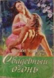 Книга Свадебный огонь автора Элизабет Чедвик