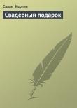 Книга Свадебный подарок автора Салли Карлин