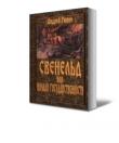 Книга Свенельд или Начало государственности (СИ) автора Андрей Тюнин