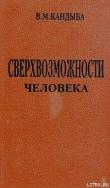 Книга Сверхвозможности человека автора Виктор Кандыба