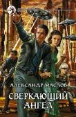 Книга Сверкающий ангел автора Александр Маслов