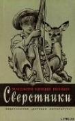 Книга Сверстники автора Марджори Ролингс