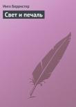 Книга Свет и печаль автора Инга Берристер